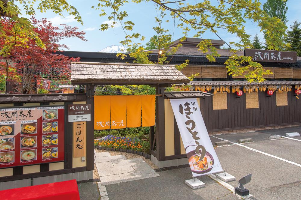 山中湖店8月の営業時間