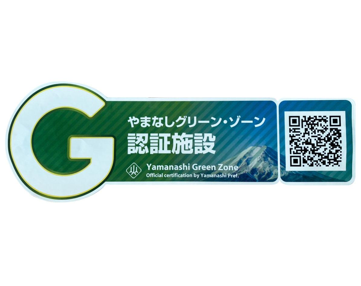 山梨グリーンゾーン認証施設に認定(新型コロナウイルス感染症対策店)